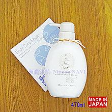 東瀛領航-日本Mama & Kids 防妊娠紋乳霜 Natural Mark Cream 身體乳霜 470g 現貨