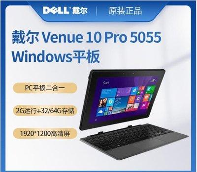 免運 送吸鍵盤 戴爾5055 win10平板電腦64GB二合一10.1吋上網本筆記本電腦 辦公炒股遊戲學習平板22333