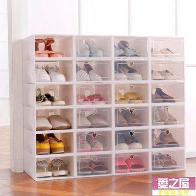 【一件免運】鞋盒 透明塑料鞋盒鞋子收納神器鞋盒子收納盒鞋箱長靴抽屜式鞋櫃單個裝【愛之屋】