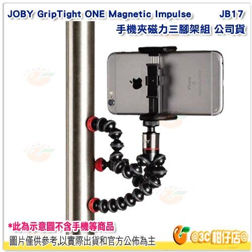 JOBY GripTight ONE Magnetic Impulse 手機夾磁力三腳架組 JB17 台閔公司貨 金剛爪