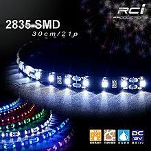 RC HID LED 專賣 特價殺出 超便宜 黏貼式 防水燈條 LED燈條 30CM 21晶片 車門燈 氣氛燈 氣壩燈A