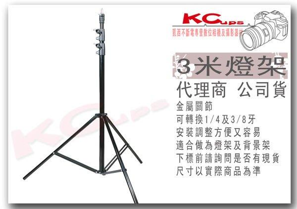 【凱西影視器材】300CM 攝影 燈架 氣壓式 金屬關節 棚燈 外拍燈 人像外拍 閃光燈 專用配件