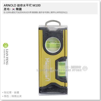 【工具屋】*含稅* ARNOLD 迷你水平尺 M100 鯨魚 附磁鐵 可掛式 防墜 SB 雙氣泡 水平測量 韓國製