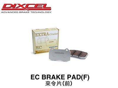 【Power Parts】DIXCEL EC 來令片(前) HONDA CIVIC FD 1.8 2006-2011