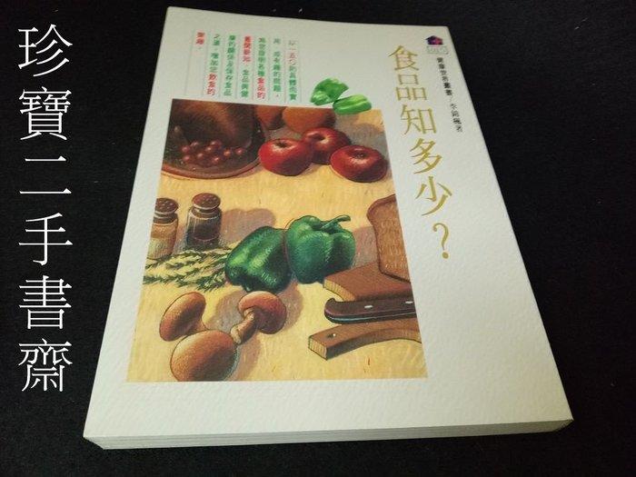 【珍寶二手書齋FA177】《食品知多少?》ISBN:9579343764│健康世界雜│李錦楓