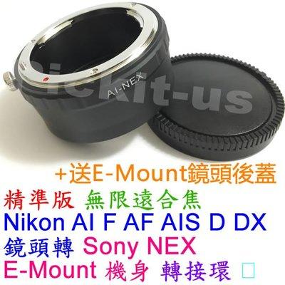 送後蓋精準無限遠對焦 NIKON AI F AF鏡頭轉SONY NEX E-Mount相機身轉接環VILTROX唯卓同功