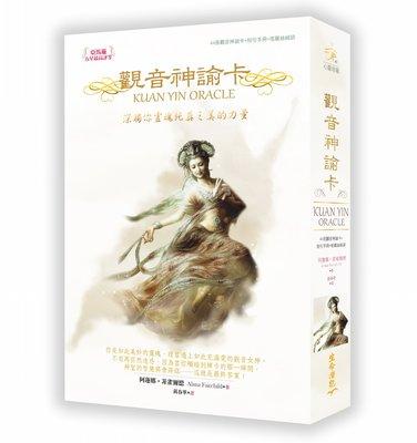 【預馨緣塔羅鋪】現貨正版觀音神諭卡 中文版(全新44張套組)