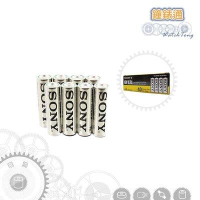【鐘錶通】SONY-3號電池(8入)/碳鋅電池/乾電池/環保電池
