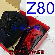 【小港二輪】BWS125 Z800 鐵殼  雙Z設計LED 尾燈.方向燈組 BWS