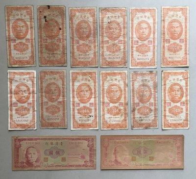 【R19】中華民國,台灣銀行、38年伍角x12+50年伍圓x2紙鈔,共14張