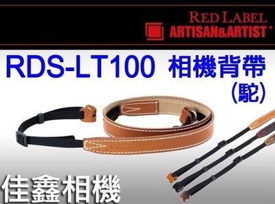 @佳鑫相機@(全新品)RED LABEL(Artisan&Artist)RDS-LT100皮革相機背帶(駝)可刷卡!免運