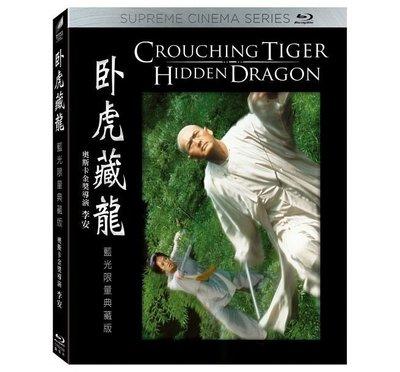 (全新未拆封)臥虎藏龍 Crouhing Tiger Hidden Dragon 限量典藏版藍光BD(得利公司貨)特價