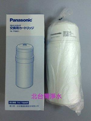 有現貨 Panasonic 國際牌濾心TK7700C1ZTA TK7700 適用機型 TK7700N TK-7700-N