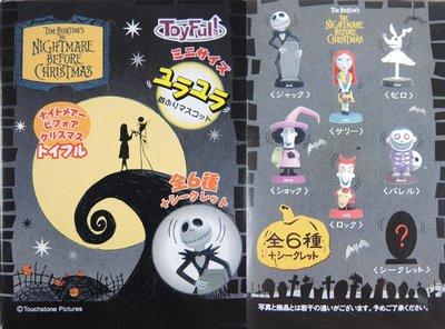 ☆星息xSS☆RUN'A 迪士尼 聖誕夜驚魂 搖頭公仔 盒玩 6種+1種隱藏 大全套七款 G3