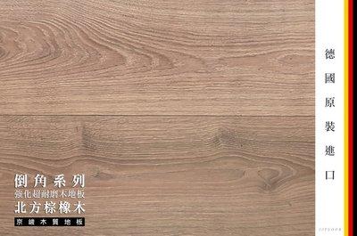 京峻木地板FLOOR-超耐磨木地板/強化木地板 倒角系列 北方棕橡木