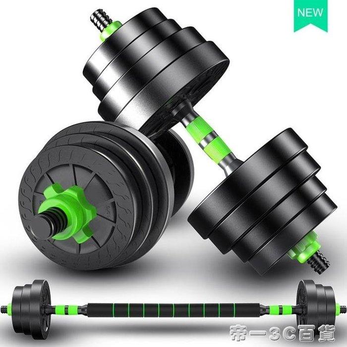 品健 可拆卸啞鈴男士 家用健身器材20/30公斤特價杠鈴一對練臂肌IGO