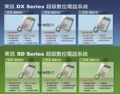 電話總機專業網....東訊/TOSHIBA/通航/NEC/國際牌/眾通/錄音/監控.....施工/銷售/安裝服務