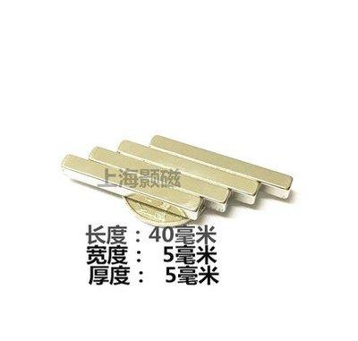 衣萊時尚-稀土永磁王強磁長方形強磁鐵40X5X5MM 釹鐵硼長條形強磁F40*5*5MM
