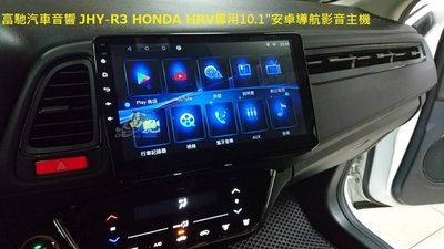 中壢富馳汽車音響JHY R3 HONDA HRV 專用 10.1吋安卓導航影音主機