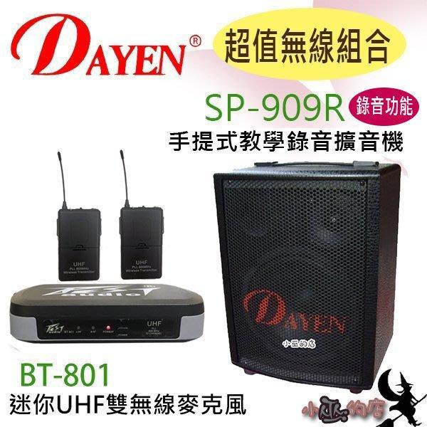 【組合式】「小巫的店」*(SP-909R)可錄音戶外手提式教學擴大機+(BT-801)無線雙腰.誦經.會議.夜市