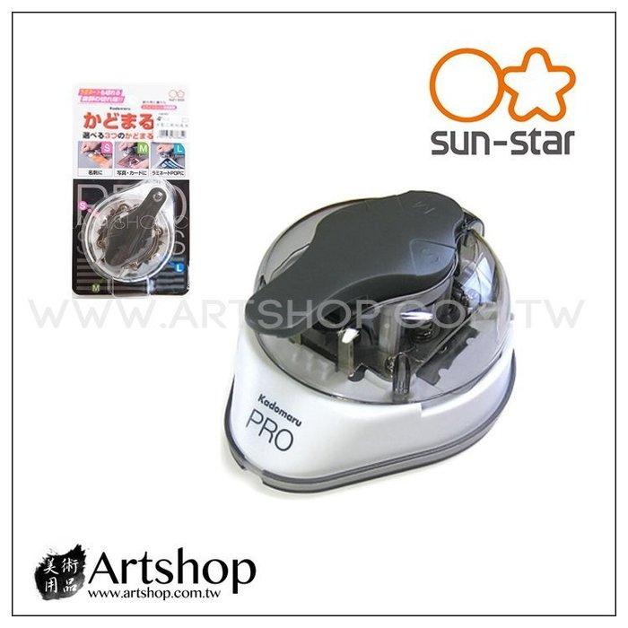 【Artshop美術用品】日本 sun-star 太陽星 S4765036 三用圓角器 (3mm、5mm、8mm)