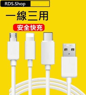 【現貨】三合一充電線 3合1 充電速度快 usb充電線 三頭數據線手機充電線 蘋果 安卓type-c 充電線
