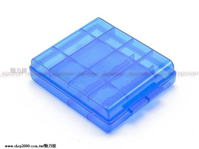 《台北-動力屋》3號AA電池盒(深藍) 下標區
