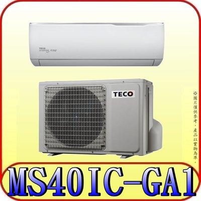 《三禾影》TECO 東元 MS40IC-GA1/MA40IC-GA1 一對一 精品變頻單冷分離式冷氣 R32環保新冷媒