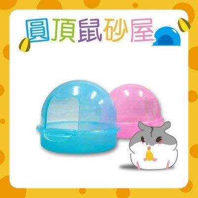 [2入組] 圓頂鼠砂屋(粉/藍-附砂鏟) 果凍透明防撥砂鼠便盆/便盆/沐浴屋/沙屋 顏色隨機出貨