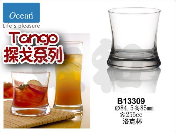 ~佐和陶瓷餐具~【=Ocean Glass=探戈系列-25B13309 探戈洛克杯】∥同商品6入不零售