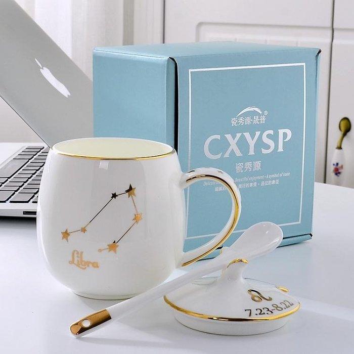 12星座馬克杯子陶瓷帶蓋勺骨瓷牛奶早餐麥片情侶水杯生日禮物【快速出貨】