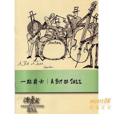 【民揚樂器】一點爵士 A Bit Of Jazz 陳彥宏指彈吉他演奏譜