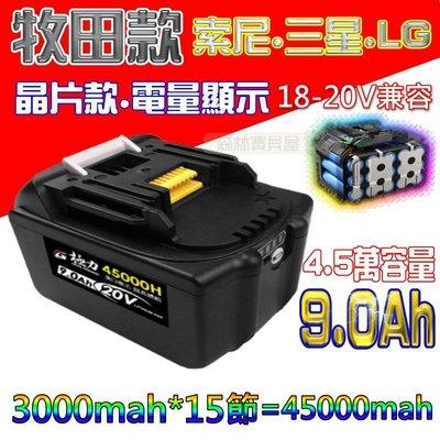 森林寶貝屋 牧田電池18V 晶片款 4..5萬 BL1830B 電鑽 砂輪機 電鋸 鏈鋸 軍刀鋸 板手 電動工具 9.0