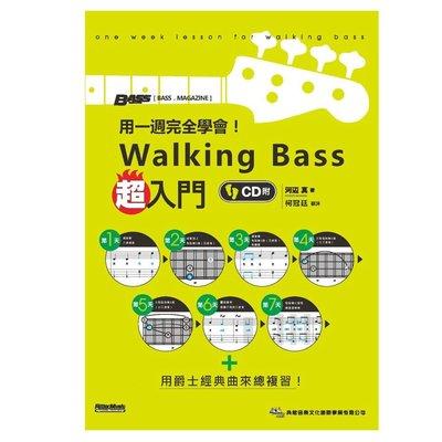 【老羊樂器店】開發票 Walking BASS 超入門 附CD 電貝斯 貝斯 BASS 教材