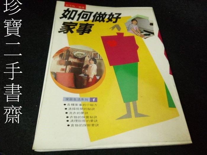【珍寶二手書齋3B20】《如何做好家事》ISBN:9578629044│冠倫出版社│郭玉梅