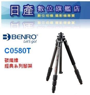 【日產旗艦】BENRO 百諾 C0580T 碳纖維 四節 三腳架 附原廠腳架袋 140cm 承重5kg 勝興公司貨