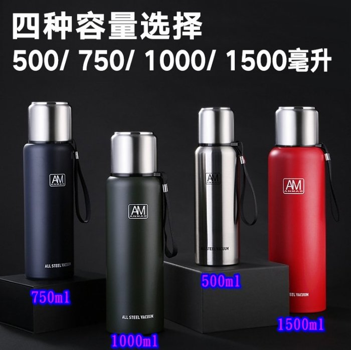 1500ml 正304 全鋼蓋真空雙層 大容量500~1500ml 全瓶身304不鏽鋼保溫瓶 保溫杯 運動戶外專用