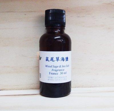 鼠尾草&海鹽 香水香精 30ml/瓶 法國進口 250元 高級香水