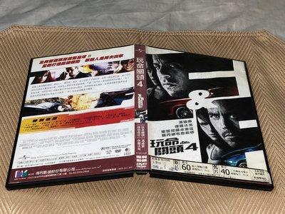 【李歐的音樂】片況佳 馮迪索 保羅沃克 玩命關頭 4  dvd  下標就賣