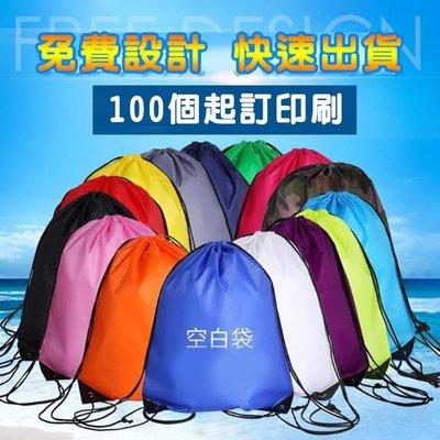 客製化 束口袋 旅行收納袋 環保袋 後背包 後背袋 禮贈品 背袋 束口包 背包 結緣品 香燈腳【S330006】塔克玩具