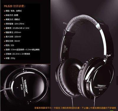 Takstar HD2000黑金版封閉式高傳真耳機HiFi音質RC語音非魔聲HD~2000