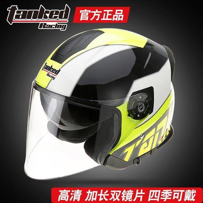 無憂戶外 摩托車半盔男雙鏡片四季防曬女半覆式電動摩托頭盔tanked PWHY-242