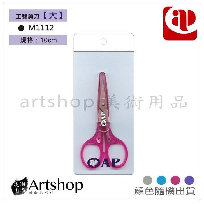 【Artshop美術用品】AP 工藝剪刀 (大) 含護套 M1112