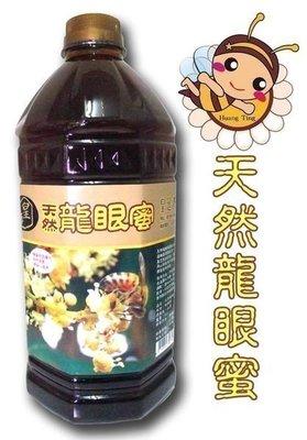 中寮鄉~皇廷養蜂場~2018年天然龍眼蜜3kg另售蜂花粉.蜂王乳.蜂蜜系列,蜂蜜醋系列