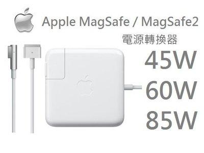 蘋果原廠品質 Apple 45W 60W 85W L型T型 MagSafe Macbook pro air 充電器變壓器