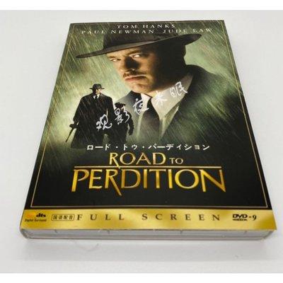 【博鑫音像】高清電影 非法正義/毀滅之路 Road to Perdition (2002) 湯姆·漢克斯 DVD 光碟 英語國語 中@wc96926