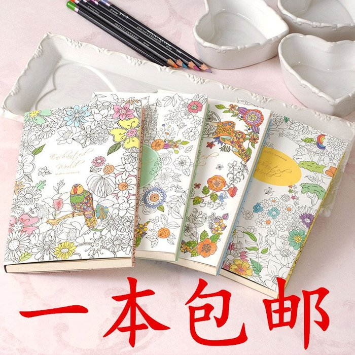 包裝紙 手工折紙 卡紙 手工藝 禮物包裝 卡片 聖誕節  小清新韓版秘密花園繪畫本筆記本填色本子 魔法世界涂鴉本