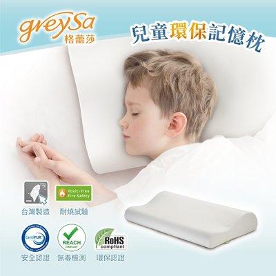 GreySa格蕾莎【兒童環保記憶枕】耐燃|健康|安全