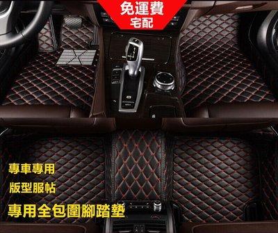 【MOMO精品】專車專用全包圍腳踏墊寶馬550i GT ActiveHybrid 5 E60 E61 E63 E64 E65汽車踏墊/腳墊