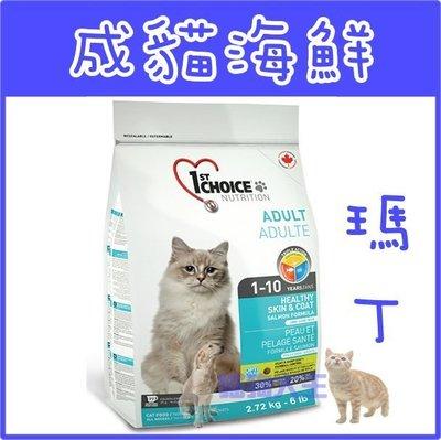 **貓狗大王**瑪丁貓飼料 (成貓海鮮口味) 2.72公斤